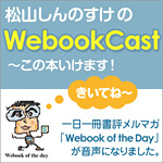 webookcast_img_150_150.jpg